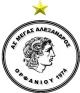 Μέγας Αλέξανδρος Ορφανίου